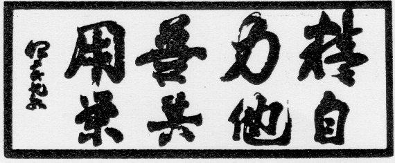 seiryoku-zenyo